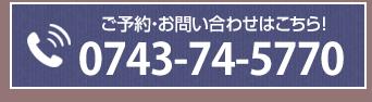 tel:0743-74-5770
